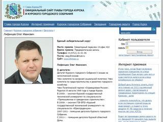 Депутат Курского городского Собрания - Лифинцев Олег Иванович