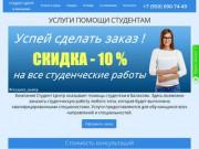 заказать диплом в Балаково, заказать курсовую в Балаково (Россия, Саратовская область, Балаково)