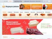 """Формула дивана"" - фабрика мягкой мебели (в Северодвинске)"