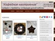 Авторские подарки и предметы интерьера ручной работы (Россия, Московская область, Королёв)