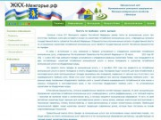 Официальный сайт МУП ЖКХ г. Межгорье