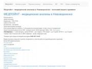 Медпойнт   Медпойнт - медицинские анализы в Нововоронеже - экономия вашего времени