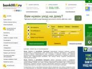 Все банки Элисты и республики Калмыкия
