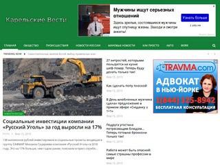 Карельские вести — -это свежие и актуальные новости Республики Карелия.