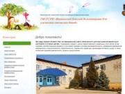 ГБСУСОН «Ипатовский ДДИ» | Ипатовский детский дом-интернат для умственно отсталых детей
