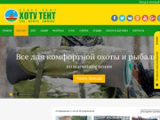 Хоту Тент | Официальный сайт | Хоту Тент
