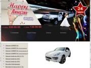 Www.happylimo.ru - Лимузин в Краснознаменске -