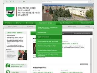 Osipovichi.gov.by