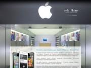 Only iPhone - Продажа оригинальных Apple iPhone 4, iPhone 4S, iPhone 5, iPhone 5C, iPhone 5S в Москве