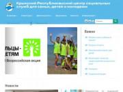 Крымский Республиканский центр социальных служб для семьи, детей и молодежи