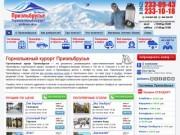 Гостиницы в Приэльбрусье и отели  в Приэльбрусье   Горнолыжный курорт Приэльбрусье