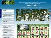 Http://topolyok.ru/