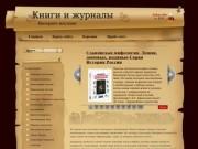 "Интернет-магазин ""Книги и журналы"""