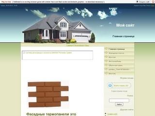 Фасадные панели - (Облицовочные фасадные быстромонтируемые термопанели от производителя. Вентелируемые фасады. Стоимость 1м2 панели – 95 грн. Панели+пенопласт – 120 грн.)