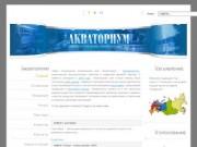 Завод натуральных минеральных вод «Акваториум»