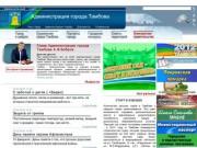 Официальный сайт Администрации Тамбова
