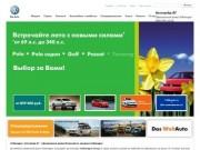 Официальный дилер Volkswagen, продажа Фольксваген VW Passat, Golf, Touareg, Jetta