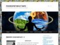 авторский сайт практического психолога, таролога Ольги Радуги (Россия, Алтай, Барнаул)