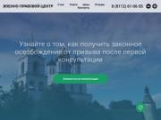Военно-правовой центр в Пскове. Решение вопросов по военной ипотеке, отсрочки от армии