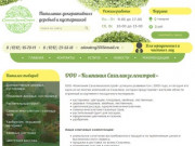 Компания Сахалинзеленстрой | Питомник деревьев, кустарников