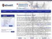 Атлант Сергиев Посад - Баня - Сауна - Фитнес