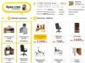 «Купи-стол» - интернет-магазин мебели
