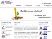 Создание и продвижение сайтов (Нижегородская область, г. Нижний Новгород, ул. Артельная д.29, тел. +7 831 423-99-39)