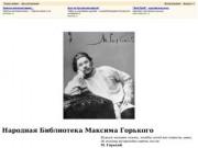Народная Библиотека Максима Горького