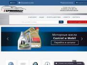 Интернет-магазин автозапчастей для иномарок и немецких автомобилей в Казани