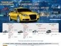 Заказ такси в Москве недорого на сайте Taxi197.ru. Скидки на заказ такси бизнес класса