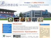 Спортивный комплекс «Красноармейск» (Спорткомплекс «Красноармейск»)