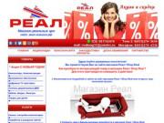 Магазин Реал / Shop Real  - Магазин реальных цен - Брянская область