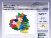 Общественный сайт жителей г.Белёв и Белёвского района Тульской области