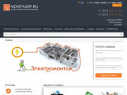 Электромонтажные работы, вызов электрика (Россия, Башкортостан, Уфа)