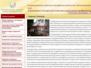 Приморско-Ахтарский реабилитационный центр для детей и подростков с ограниченными возможностями
