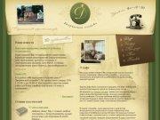 Кафе «Дворянская усадьба» в центре Ульяновска, Ленина 69