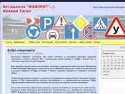 """Автошкола """"Фаворит"""", г. Нижний Тагил"""