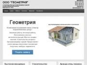 Ангар-Уфа. | Строительство ангаров и быстровозводимых зданий.