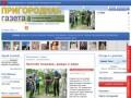 «Пригородная газета» - еженедельник Горноуральского городского округа (Свердловская область)