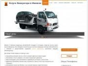 Компания осуществляет услуги эвакуатора в Ижевске (Россия, Удмуртия, Ижевск)