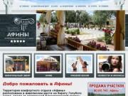 Афины - Днепродзержинск - отдых на Голубом озере | afines.com.ua