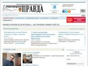 Нижегородская Правда о музее