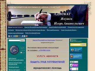 Юридические услуги - адвокат Якушев Игорь Анатольевич