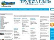 Trudovaslava.info
