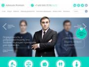 Юридическая Компания «Advocate Premium»