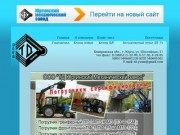 - ООО «ТД Юргинский Механический завод»