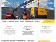 Аренда гидроманипулятора с водителем. Компания Белман. (Россия, Нижегородская область, Нижний Новгород)