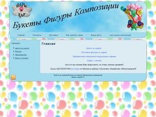 Воздушные шары Бесплатная доставка по Москве