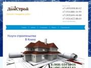Строительство и Ремонт в Клину (Россия, Московская область, Клин)