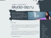О нас | Разработка и создание сайтов в Котласе. Заказать сайт | Студия web-дизайна studio-diz.ru